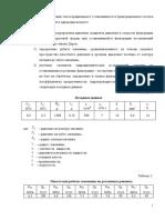 исследование плоскорадиального установившегося фильтрационного потока несжимаемой жидкости в однородном пласте.docx