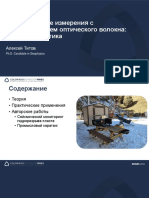 Aleksei_Titov_DIstributed_Acoustic_Sensing.pdf