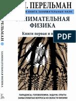 Перельман Я. Занимательная физика (Большая книга занимательных наук) 2018