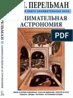 Перельман Я. Занимательная астрономия (Большая книга занимательных наук) 2017