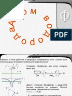 Квантовомеханическая модель атома водорода.pps