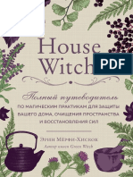 Erin_Myorfi_Khiskok_House_Witch_Polny_putevoditel_po_magicheskim