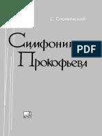 slonimskii_s_simfonii_prokofeva.pdf