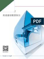 8160058_QIAcube HT高通量核酸提取仪_1608_LS.pdf