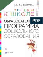 Bezrukikh_Programma_doshkolnogo_obrazovaniya_Stupenki_k_shkole.pdf