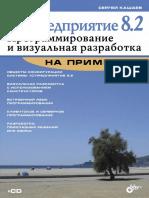 1С Предприятие 8.2. Программирование и визуальная разработка на примерах.pdf