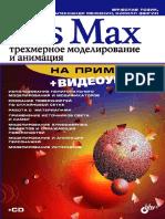 3ds Max. Трехмерное моделирование и анимация на примерах.pdf