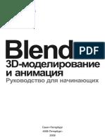 Blender 3D-моделирование и анимация. Руководство для начинающих.pdf