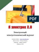 electrik.info. Я электрик 02 2019.pdf