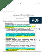 А.1. Вопросы с ответами.docx