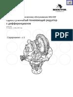 Arvin_Meritor_Maintenance_Manual_RUS.pdf