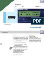 412Siemens_VDO_Tachograph_RUS.pdf