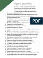 117 вопросов для упаковки.pdf