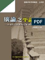 D31、广论之平议(一).pdf