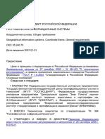 ГОСТ Р 52572-2006 Геогр инф системы. Коорд основа. Общ требования