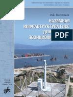 Наземная инфраструктура ГНСС для точного позиционирования(Евстафьев)_Геопрофи