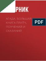 Sbornik_._Jemchujinyimud._Agada_Bolshaya_Kniga_Prit.a4