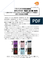 Bandai Namco and Sharp Calculator