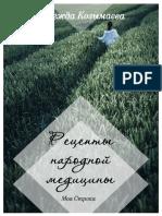Козымаева. Рецепты народной медицины 2017