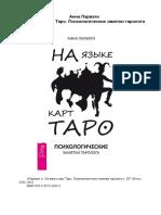 Парвати. На языке карт Таро. Психологические заметки таролога 2016.pdf