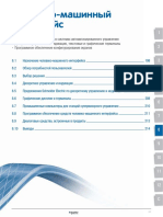 8-HMI - для лентопильного станка и лекции
