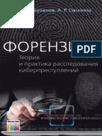 Forenzika - Teoriya i praktika