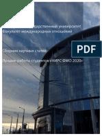 Сборник лучших работ НИРС-2020