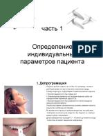 Deprogramatsia