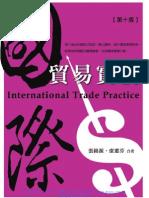 1o18國際貿易實務(第十版)
