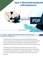Презентация_Интеллектуальная_собственгность_1a521384efff550e4861c7c9ec82d03b.pptx