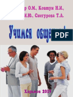 Book_2019_Viktor_Uchimsya_obshcheniyu