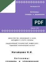 Nagaytseva_Antonimy_2012