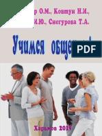 Book_2019_Viktor_Uchimsya_obshcheniyu.pdf