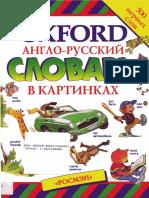 мой Oxford англ-рус словарь в картинках.pdf
