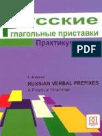 Russian Verbal Prefixes.pdf
