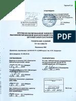 ТУ 14-1-552-72 с изм.№9 от 2012 г.