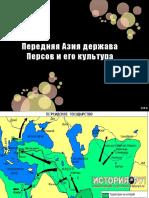 4. ВИ. Передняя Азия держава Персов и его культура