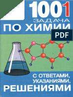 1001 задача по химии с ответами, указан., решениями_Слета, Черный, Холин_2005 -368с.pdf
