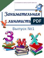 МОУ Глебовская ООШ Журнал.pdf