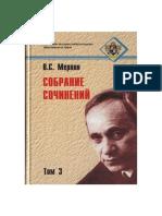 [Merlin_V.S.]_Sobranie_sochineny._Tom_3._Ocherk_te(BookSee.org).pdf