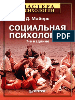 Mayers_-_Sotsialnaya_psikhologia_2010.pdf