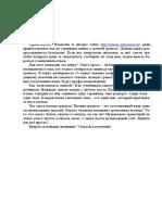 САМОУЧИТЕЛЬ-ПО-НОТНОЙ-ГРАМОТЕ.pdf