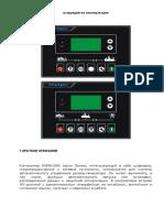 инструкция по эксплуатации HGM6120KC.pdf