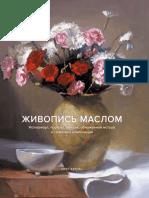 Живопись маслом. Натюрморт, портрет, пейзаж, обнаженная натура и сюжетная композиция ( PDFDrive.com ).pdf