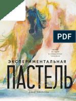 Experimentalnaya_pastel