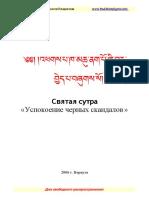 Сутра успокоения черных скандалов.pdf