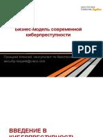 2-2_business_model_of_cybercrime.pdf
