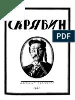 Асафьев Б. Скрябин (1921).pdf