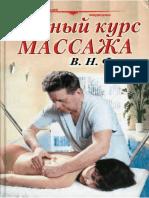 В.Н.Фокин.Полный курс массажа.pdf