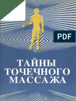 Тайны точечного массажа.pdf